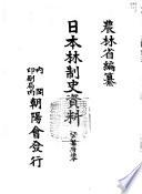 日本林制史資料