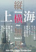 Juo-Mujin上海縦横無尽
