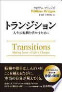 トランジション ——人生の転機を活かすために