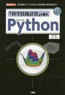 「科学技術計算」で使うPython