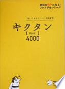 キクタン「Basic」4000