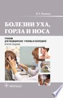 Болезни уха, горла и носа, учебник для медицинских училищ и колледжей