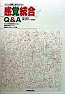感覚統合Q&A