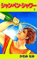 シャンペン・シャワー 1巻
