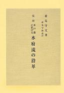 水戸藩に於ける水府流の沿革