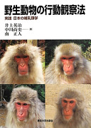 野生動物の行動観察法