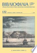 Bibliophilia 132