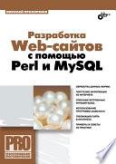 Web Perl Mysql