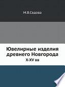 Ювелирные изделия древнего Новгорода