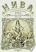 Нива : иллюстрированный журнал литературы и современной жизни. Год сорок четвертый. 1913. № 1-26