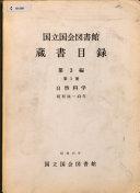 国立国会書図館蔵書目錄: 書名索引