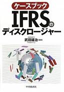ケースブック IFRSのディスクロージャー