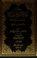 كتاب الغاية في شرح الهداية في علم الرواية للحافظ محمد بن الجزري