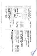 福澤先生展覽會出品目〓