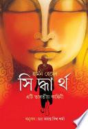 Siddhartha  An Indian Tale