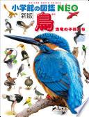 小学館の図鑑NEO〔新版〕鳥