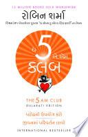 The 5 AM Club (Gujarati)