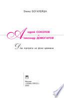 Андрей Соколов и Александр Домогаров: два портрета на фоне времени