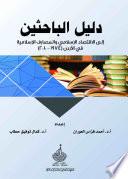 دليل الباحثين إلى الاقتصاد الإسلامي والبنوك الإسلامية في الأردن