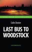 Last Bus To Woodstock. Последний автобус на Вудсток. Книга для чтения на английском языке : Оксфорда, происходит жестокое убийство молодой девушки. Инспектор...