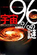 宇宙「96%の謎」