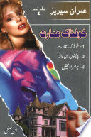 Imran Series by Ibn Safi Free download PDF and Read online