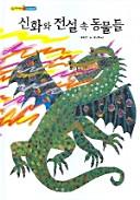 신화와 전설속 동물들(꿈을 그린 에릭칼 언어통통그림책)