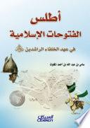 أطلس الفتوحات الإسلامية