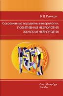 Современные парадигмы в неврологии: Позитивная неврология. Женская неврология