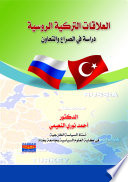 العلاقات التركية الروسية : دراسة في الصراع و التعاون