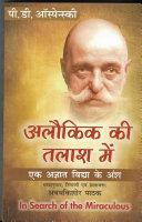 download ebook alaukik ki talash mein - ek agyat vidya ke ansh (hindi translation of in search of the miraculous) pdf epub