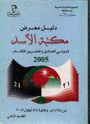 دليل معرض مكتبة الاسد الدولي الحادي والعشرين للكتاب، 2005