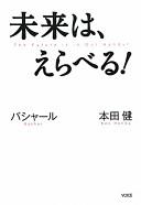未来は、えらべる! バシャール本田健