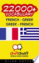 22000  French   Greek Greek   French Vocabulary