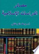 مصادر الدراسات الإسلامية