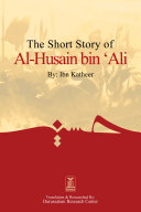 download ebook the short story of al-husain bin \'ali, (may allah be pleased with him) pdf epub