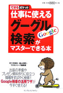 仕事に使えるグーグル検索がマスターできる本