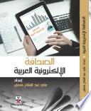 الصحافة الإلكترونية العربية 