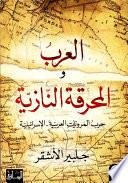 العرب والمحرقة النازية