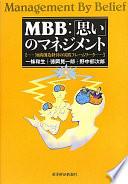 MBB:「思い」のマネジメント -- 知識創造経営の実践フレームワーク