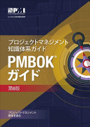 A Guide to the Project Management Body of Knowledge  PMBOK   Guide  Sixth Edition  JAPANESE