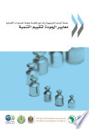 DAC Guidelines and Reference Series (series): Quality Standards for Development Evaluation (Arabic version)