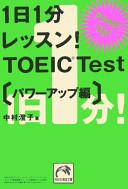 1日1分レッスン!TOEIC Test[パワーアップ編]