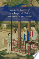 Womens Poetry of Late Imperial China
