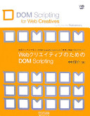 DOM Scripting for Web creatives