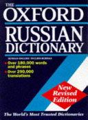 The Oxford Russian Dictionary   Russian English  English Russian
