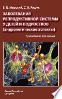 Заболевания репродуктивной системы у детей и подростков (андрологические аспекты)