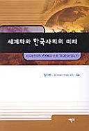 세계화 와 한국 사회 의 미래
