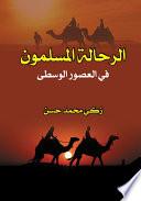 الرحالة المسلمون في العصور الوسطى