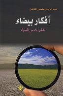 download ebook أفكار بيضاء : شذرات من الحياة pdf epub